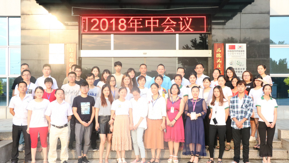 2018 Mid-year management meeting held